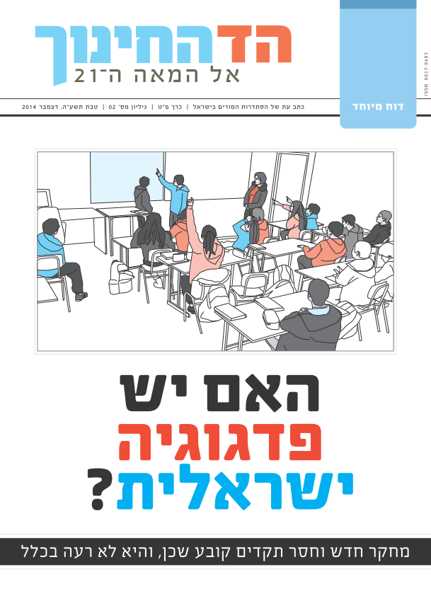 Is there an Israeli pedagogy special issue