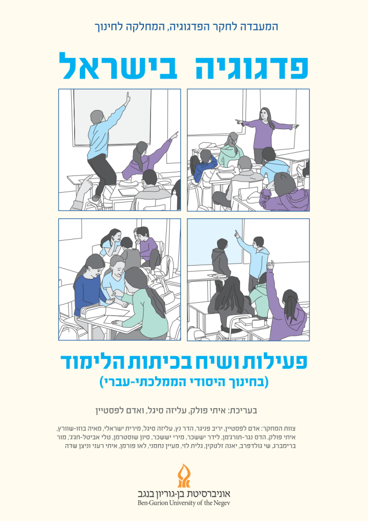Inside Israeli Pedagogy report cover